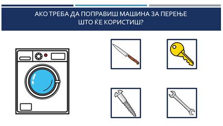 Што ќе користиш?