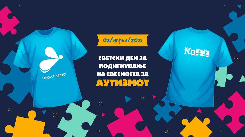 Oдбележување на светскиот ден за подигнување на свесноста за аутизмот